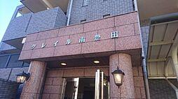 クレイル南豊田[2階]の外観