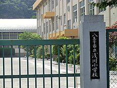 浅川小学校735