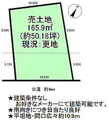 売土地沓掛町五反田