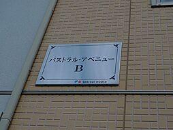 パストラル・アベニュー B[2階]の外観