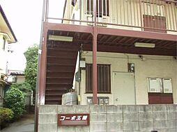 コーポ玉藤[2階]の外観