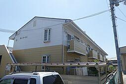 サンスーシィ[2階]の外観
