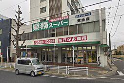 業務スーパー黄金店…約390m