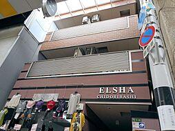 エルシャ千鳥橋[2階]の外観