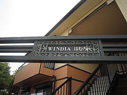 ウィンディアはむろ[2階]の外観