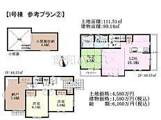I号地 建物プラン例その2(間取図) 三鷹市上連雀7丁目