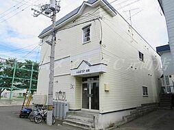 北海道札幌市東区北二十二条東10丁目の賃貸アパートの外観