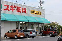 スギ薬局新知店 徒歩 約9分(約650m)