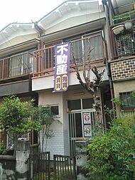 太秦駅 580万円