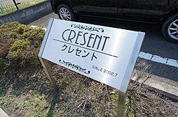クレセント A[1階]の外観