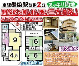 墨染駅 1,780万円