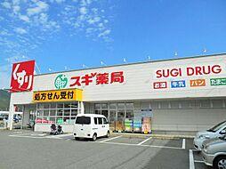 スギ薬局武豊店 430m 徒歩約6分