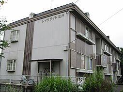 レイクサイド三井[201号室号室]の外観