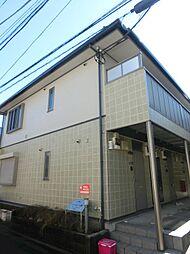 東京都府中市八幡町1丁目の賃貸アパートの外観