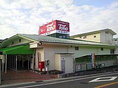 トーホーストア塩屋北店