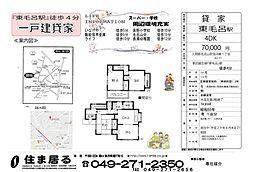 東毛呂駅 0.1万円