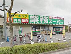業務スーパー町田小山店まで2663m