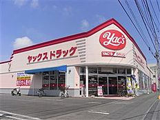 ヤックスドラッグ阿見店(1025m)