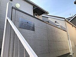 神奈川県横浜市西区浅間台71の賃貸アパートの外観