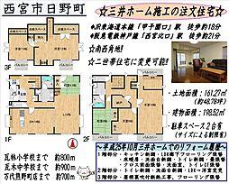 甲子園口駅 6,380万円
