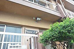 コート八家[3階]の外観