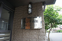 フェンテ南館[3階]の外観