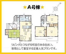 東川口駅 4,580万円