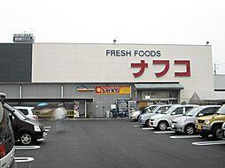 ナフコ犬山店920m