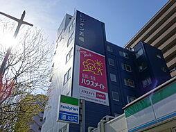 レジオン五橋