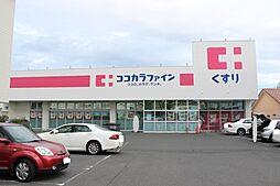 ココカラファイン 東脇店(947m)