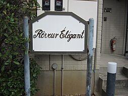 リヴェールエレガンA[1階]の外観