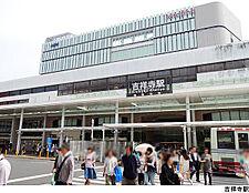 吉祥寺駅(現地まで960m)