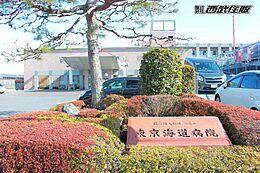 東京海道病院まで徒歩11分