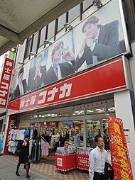 ショッピングセンター紳士服のコナカ「蒲田店」まで185m