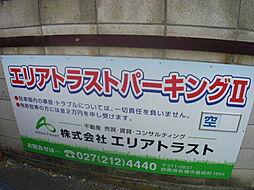 中央前橋駅 1.1万円