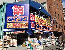 ダイコクドラッグ 西長堀店(404m)