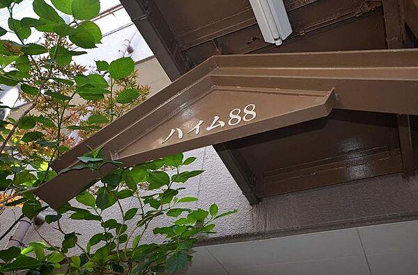 ハイム88 1階の賃貸【東京都 / 品川区】