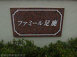 [テラスハウス] 愛知県岡崎市東大友町字足鹿 の賃貸【/】の外観