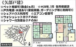 [一戸建] 神奈川県横浜市戸塚区矢部町 の賃貸【/】の間取り