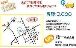ナカバル 0.3万円