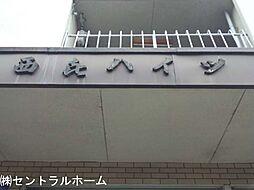 西喜ハイツ[405号室]の外観