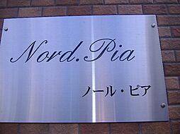 ノール・ピア[3階]の外観