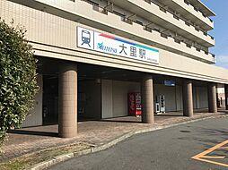 大里駅 徒歩 約24分(約1900m)