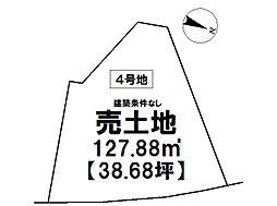 熊取町久保第3 4区画分譲地 売土地 4号地