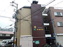 ひまわりマンション[2階]の外観