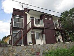 コーポ松ヶ丘[1階]の外観