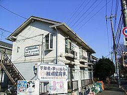 東京都府中市幸町2丁目の賃貸アパートの外観