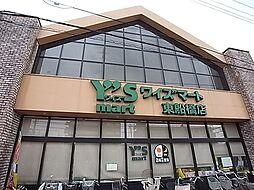 スーパーワイズマート東船橋店まで901m