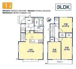 昭島駅 3,180万円