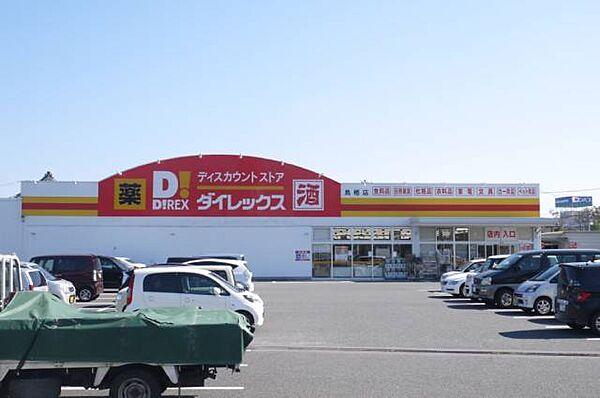 ダイレックス鳥栖店 463m